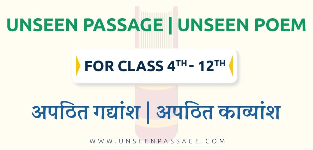 unseen passage english and hindi for class 4-12